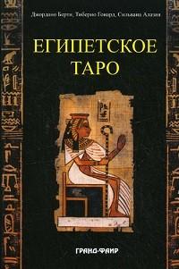 Египетское таро